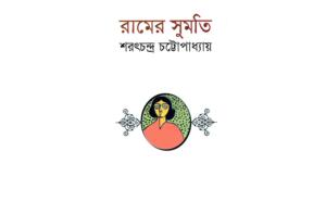 রামের সুমতি, শরৎচন্দ্র চট্টপাদ্ধায় (আজকাল প্রকাশনী )