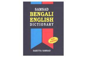 Samsad Bangla Abhidhan (Shishu Sahittya Samsad, Kolkata)