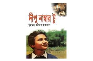 দিপু নাম্বার টু, মুহাম্মাদ জাফর ইকবাল